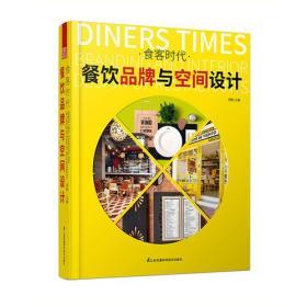 食客时代——餐饮品牌与空间设计(餐饮品牌整体设计指南,从平面到空间)