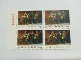 日月集藏 编号邮票智取威虎山 2深山问苦 原胶好品  邮局正品