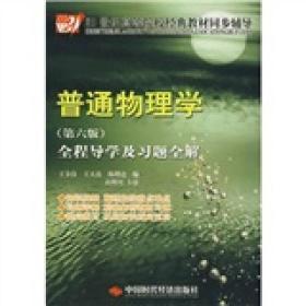 普通物理学(第六版)全程导学及习题全解 王金良 中国时代经济出