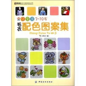 Q宝贝3-10岁毛衣配色图案集