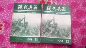 现代兵器1991 -11  12  10