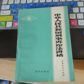 中华人民共和国刑事诉讼法讲话