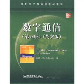 数字通信:Digital Communications 5th Edition