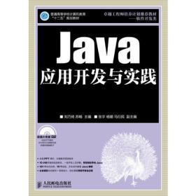 正版二手JAVA应用开发与实践9787115299215