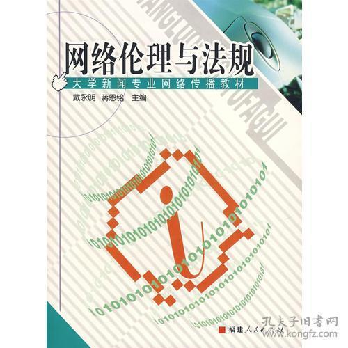 网络伦理与法规 戴永明蒋恩铭 福建人民出版社 9787211050161