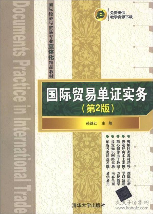 国际贸易单证实务(第2版)/国际经济与贸易专业立体化精品教材