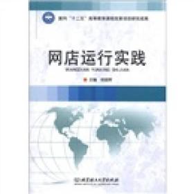 正版现货 网店运行实践 杨银辉 出版日期:2012-03印刷日期:2016-01印次:1/5