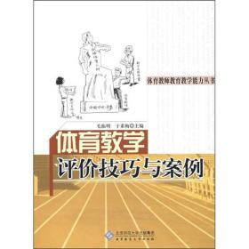 体育教师教育教学能力丛书:体育教学评价技巧与案例