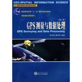 正版GPS测量与数据处理第二2版李征航黄劝松武汉大学出版社9787307081604