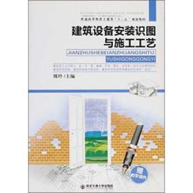 建筑设备安装识图与施工工艺 周玲  西安交通大学出版社 9787560544038
