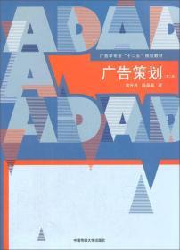 """广告策划(第2版)/广告学专业""""十二五""""规划教材"""