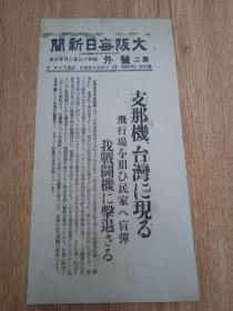 1938年2月23日【大坂每日新聞 號外】:支那戰機臺灣出現,我戰斗機擊退