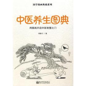 中医养生图典(中)