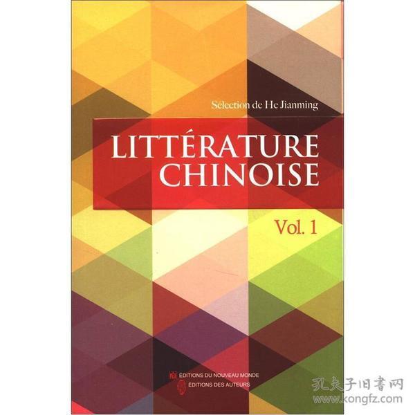 中国文学 第一辑 法文
