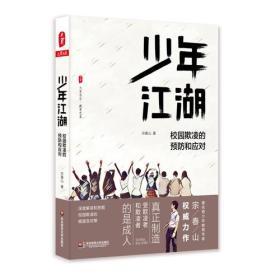 大夏书系·少年江湖:校园欺凌的预防和应对