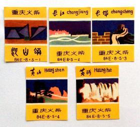 火花贴标: 河山颂(5枚)重庆火柴