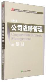 公司战略管理(第4版)