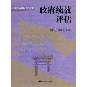 政府绩效评估 范柏乃段忠贤 中国人民大学出版社 9787300156385