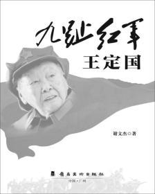 九趾红军王定国 专著 谢文杰著 jiu zhi hong jun wang ding guo