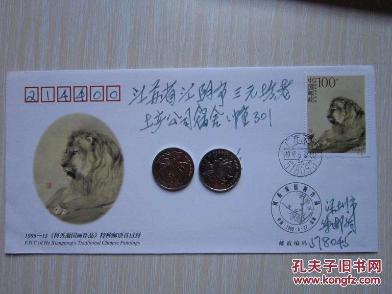 1998-15《何香凝国画作品》特种邮票首日封首日原地实寄 (三枚一套)