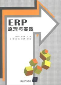 ERP原理与实践修桂华李玉敏清华大学出版社9787302321859