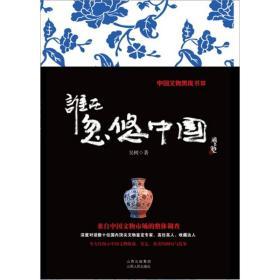 谁在忽悠中国:中国文物黑皮书3