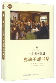 党政干部书架(典藏版)/一生读书计划