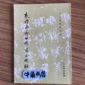 敦煌本柳公权书金刚经/历代碑帖法书选