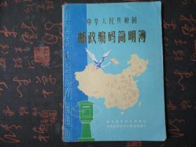 中华人民共和国邮政编码简明簿