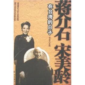"""蒋介石宋美龄在台湾的日子 是在台湾和台湾问题日益成为国际、国内关注焦点的时刻出版的一部有关蒋介石、宋美龄及其他台湾高层人物在内的传记作品。作者在广泛收集材料的基础上,详细记述了蒋介石、宋美龄夫妇及台湾""""第一家庭""""生活、工作、娱乐的实情,介绍了其后辈目前各自的境遇;书中也记录了台湾高层政治斗争和权力更迭的内幕,介绍了蒋介石和蒋介石之后的台湾和台湾问题。《蒋介石宋美龄在台湾的日子》"""