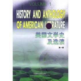 美国文学史及选读(第一册)