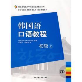 韩国语口语教程初级上韩国韩国成均馆大学语学院者牛林杰张晓燕外9787560080352s