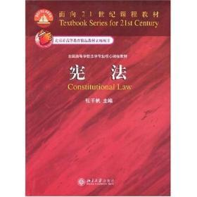 面向21世纪课程教材:宪法