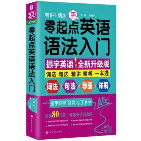 零起点英语语法入门(全新修订升级版)(自学参考资料)