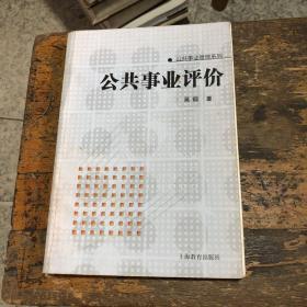 公共事业评价——公共事业管理系列丛书