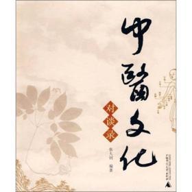 中医文化对谈录