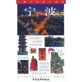 大雅中国旅行图鉴--宁波