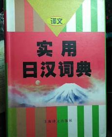 【包邮】(精装)实用日汉词典