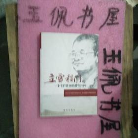 立雪程门:一个专栏作家的教育百问