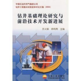 钻井基础理论研究与前沿技术开发新进展