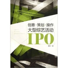 艺术院校艺术创意与管理实践实训教材:创意·策划·操作大型综艺活动IPO