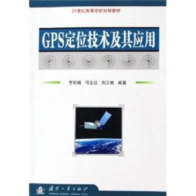 【二手包邮】GPS定位技术及其应用 李明峰 冯宝红 刘三枝 国防工