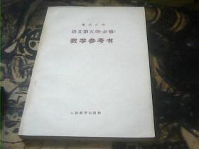 高级中学语文第五册.必修教学参考书