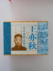 王亦秋连环画精品集Ⅱ(全套9册)