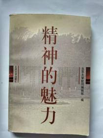 精神的魅力-北京大学出版社1998年4月第2版1印
