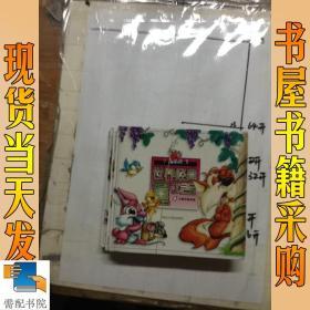 小太阳丛书 注音 世界经典童话     共4本合售