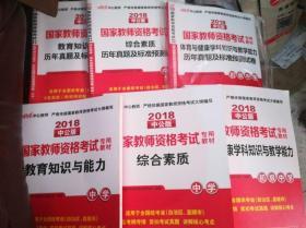 2018国家教师资格考试专用教材(中学)(教育知识与能力   综合素质  初级中学体育   教材加试卷)
