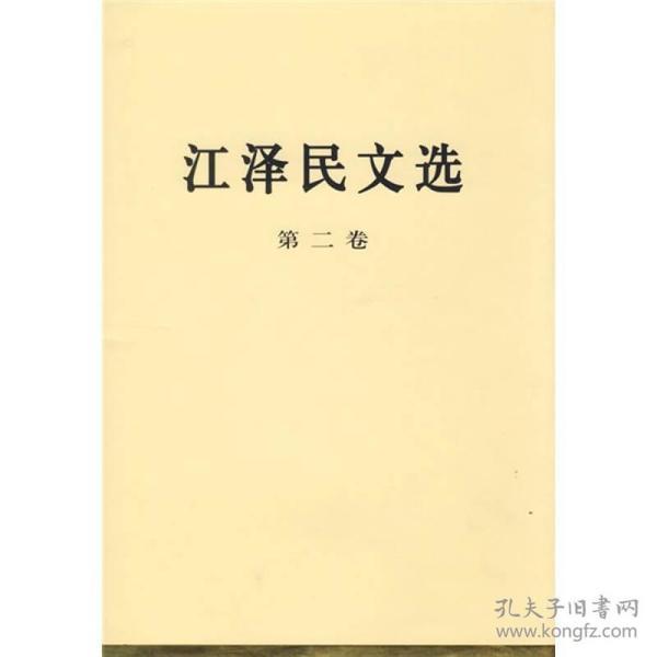 正版新書江澤民文選 第二卷 專著 jiang ze min wen xuan