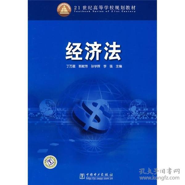 21世纪高等学校规划教材:经济法