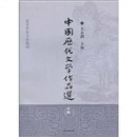 中国历代文学作品选(中编)/高等学校文科教材